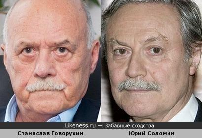 Станислав Говорухин и Юрий Соломин похожи