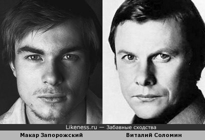 Макар Запорожский и Виталий Соломин похожи