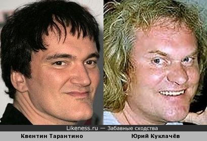 Квентин Тарантино и Юрий Куклачёв похожи