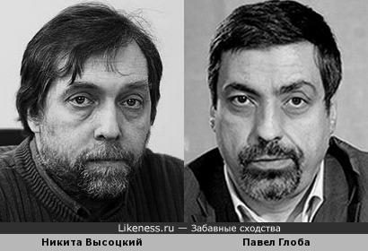 Никита Высоцкий и Павел Глоба очень похожи