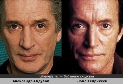 Александр Абдулов и Лэнс Хенриксен похожи