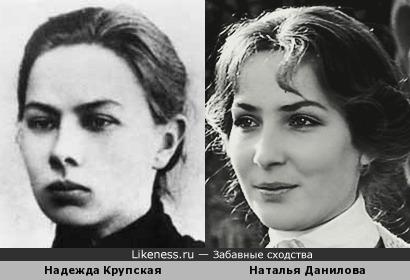 Надежда Крупская и Наталья Данилова похожи