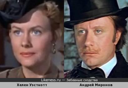 Хелен Уэсткотт и Андрей Миронов похожи