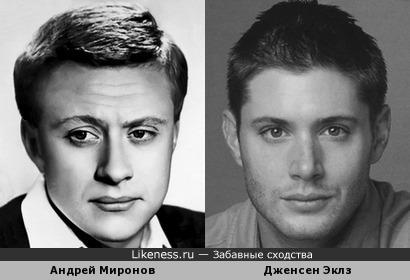 Андрей Миронов и Дженсен Эклз похожи