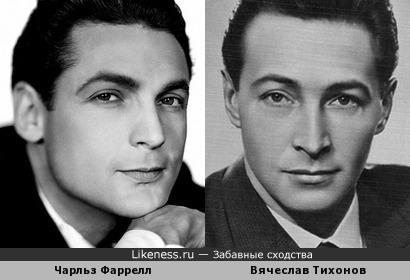 Чарльз Фаррелл и Вячеслав Тихонов похожи