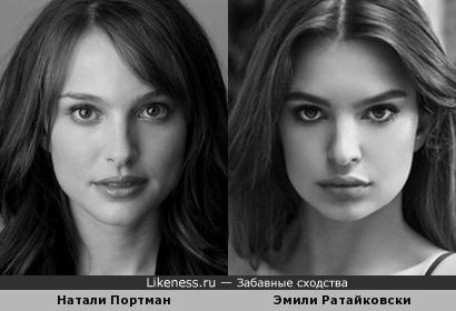 Натали Портман и Эмили Ратайковски похожи