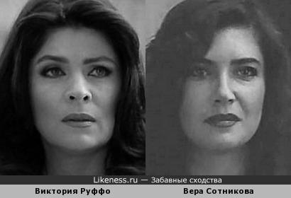 Виктория Руффо и Вера Сотникова похожи