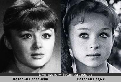 Наталья Селезнева и Наталья Седых похожи