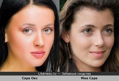 Сара Окс и Миа Сара похожи