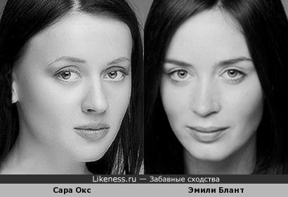 Сара Окс и Эмили Блант похожи
