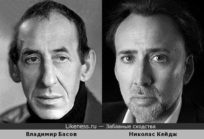 Владимир Басов и Николас Кейдж похожи