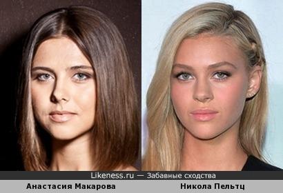 Анастасия Макарова и Никола Пельтц похожи
