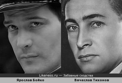 Ярослав Бойко и Вячеслав Тихонов похожи