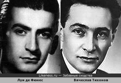 Молодой Луи де Фюнес был похож на Вячеслава Тихонова