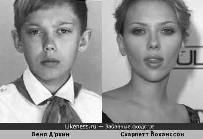Веня Д'ркин и Скарлетт Йоханссон похожи