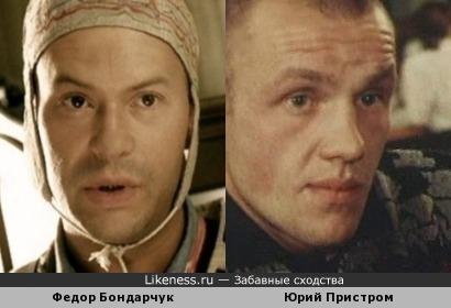 Федор Бондарчук и Юрий Пристром похожи