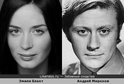 Эмили Блант и Андрей Миронов похожи