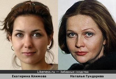 Екатерина Климова и Наталья Гундарева похожи