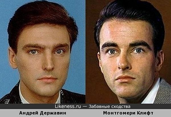 Андрей Державин и Монтгомери Клифт похожи