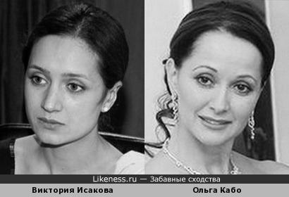 Виктория Исакова и Ольга Кабо похожи