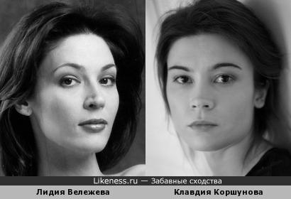 Лидия Вележева и Клавдия Коршунова похожи