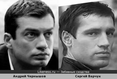 Андрей Чернышов и Сергей Варчук похожи
