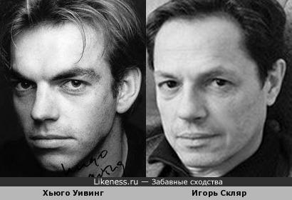 Хьюго Уивинг и Игорь Скляр похожи