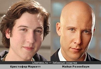 Кристофер Маркетт и Майкл Розенбаум похожи