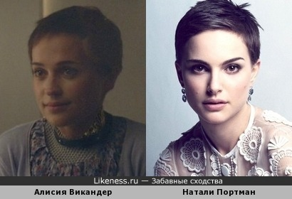 Алисия Викандер и Натали Портман похожи