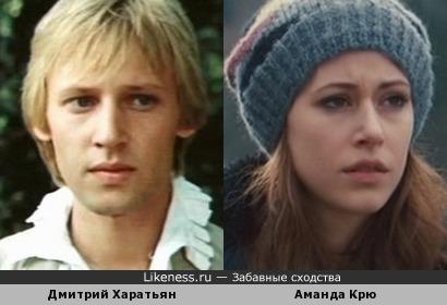Дмитрий Харатьян и Аманда Крю похожи