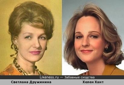 Светлана Дружинина и Хелен Хант похожи