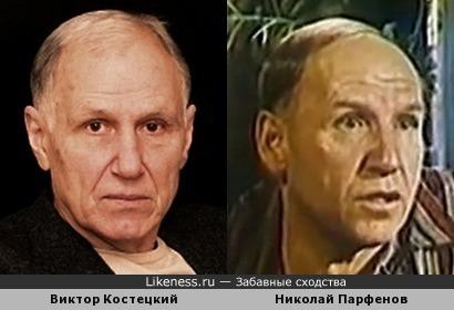Виктор Костецкий и Николай Парфенов похожи