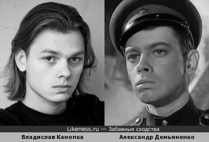 Владислав Канопка похож на молодого Александра Демьяненко