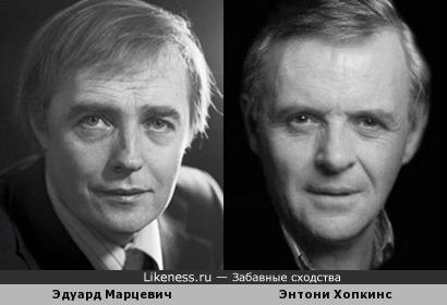 Эдуард Марцевич и Энтони Хопкинс на этих фото похожи