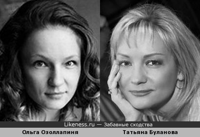 Ольга Озоллапиня и Татьяна Буланова похожи