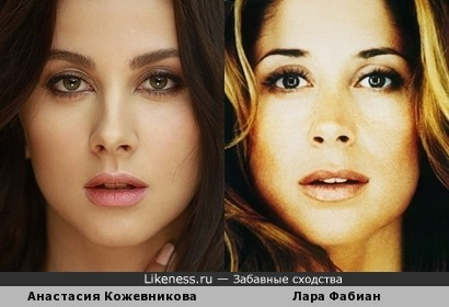 Анастасия Кожевникова и Лара Фабиан похожи