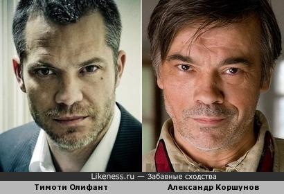 Тимоти Олифант и Александр Коршунов похожи