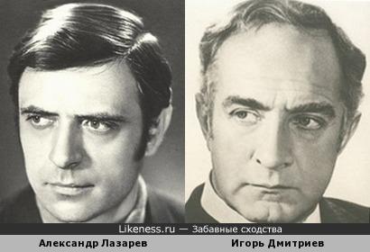 Александр Лазарев и Игорь Дмитриев похожи