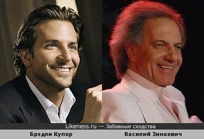 Брэдли Купер и Василий Зинкевич похожи