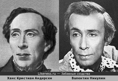 Ханс Кристиан Андерсен и Валентин Никулин похожи