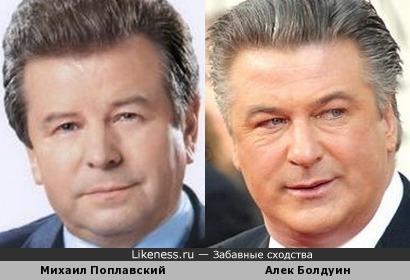 Звезда украинского шоу-бизнеса и звезда Голливуда! Михаил Поплавский и Алек Болдуин похожи!