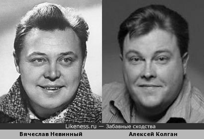Вячеслав Невинный и Алексей Колган похожи