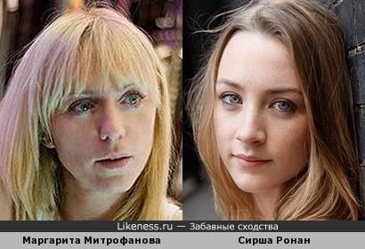 Маргарита Митрофанова и Сирша Ронан похожи