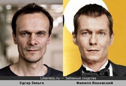 Эдгар Зельге и Филипп Янковский похожи
