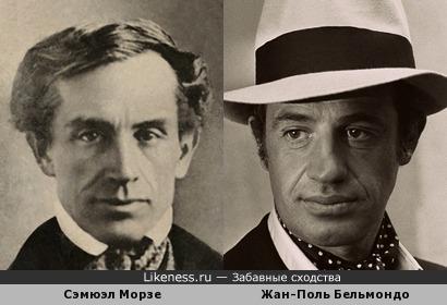 Молодые Сэмюэл Морзе и Жан-Поль Бельмондо похожи