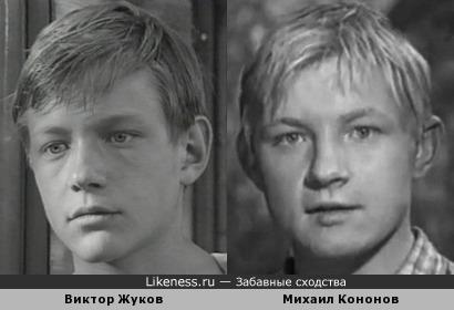 Молодые Виктор Жуков и Михаил Кононов похожи