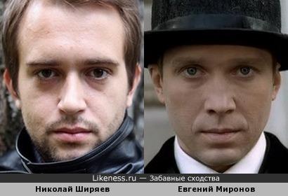Николай Ширяев и Евгений Миронов похожи