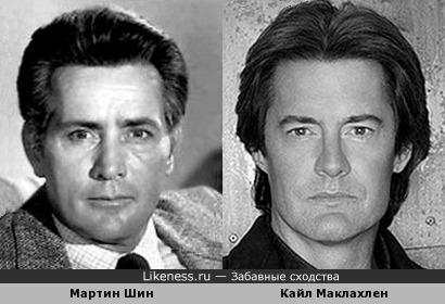 Мартин Шин и Кайл Маклахлен похожи