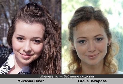 Певица и актриса как две родных сестрицы! Михаэла Ожог и Елена Захарова похожи!