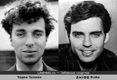 Чарли Чаплин без усов и Джефф Фэйи похожи